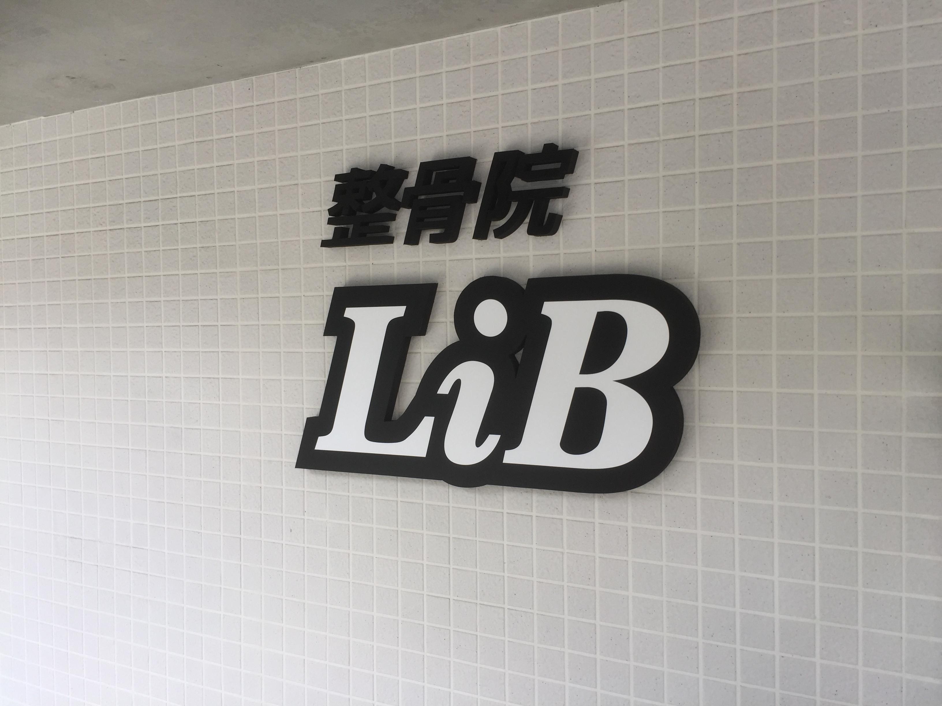 整骨院LiB-PersonalFitnessRoom-