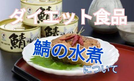 鯖缶 整骨院LiB 佐々木恵太 平田雄貴 EPA DHA