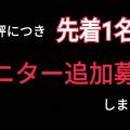 【★先着1名追加募集★】ご好評につき!!!