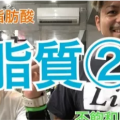 【LiB- TV】vol.10 栄養学編 『脂質②』