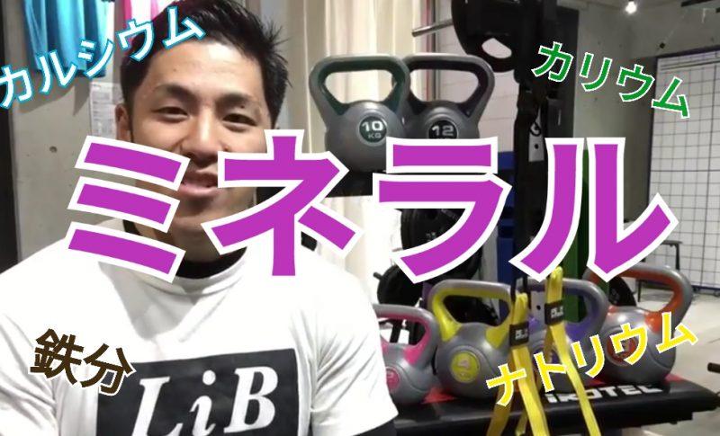 整骨院LiB 佐々木恵太 平田雄貴 ジム パーソナルトレーナー パーソナルトレーニング