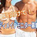 ★限定2名★「夏に向けて!ボディメイクモニター募集!!!」
