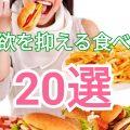 ☆女性必見☆ ~食欲を抑える食べ物20選~