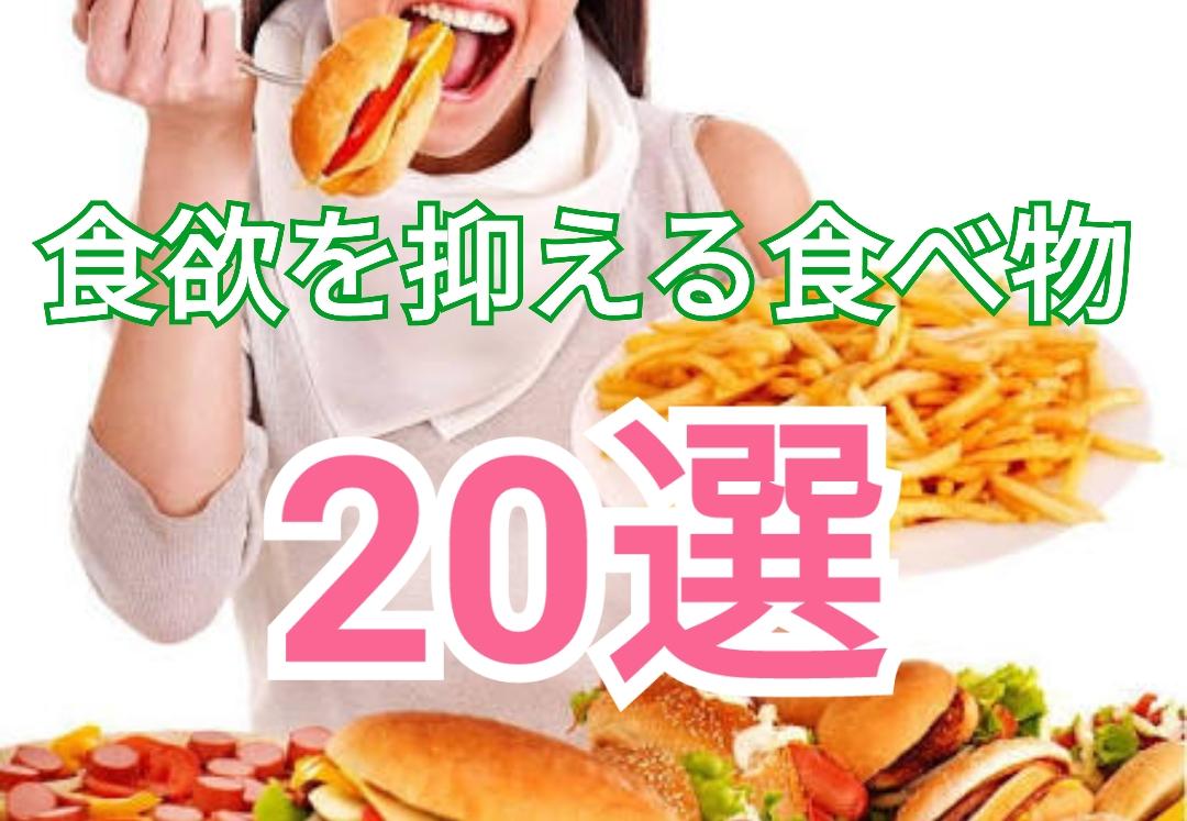ベスト 食欲 を 抑える 画像 無料の印刷可能な画像