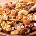 ナッツのダイエット効果とトレーナーおすすめナッツ