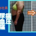 糖尿病×高血圧×膝痛でも体は変わる!