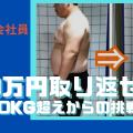 40万を取り返せ!~100kg越えからの挑戦~