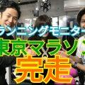 2019東京マラソン完走!ランニングモニター(I様/30代/女性)
