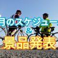 【ご確認ください】4月~GWのスケジュール&4/7お花見会 景品発表!