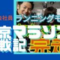 初めてのフルマラソン!~2019東京マラソン完走記録~