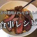 私が体脂肪13%を落とした食事レシピ!