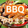 大人気イベント★LiB BBQ★開催します!!!