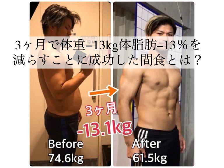 体 脂肪 減らす