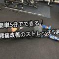 【簡単5分でできる!腰痛改善のストレッチ5選】