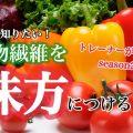 〜トレーナーが語るSeason2〜みんな知りたい!食物繊維を味方につけるコツ