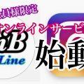 【お知らせ】LiB会員様限定オンラインサービススタート!