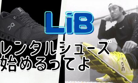 整骨院LiB-PersonalFitnessRoom- 佐々木恵太 オン On
