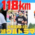 湘南国際マラソンが中止になったので・・・。