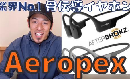 佐々木恵太 アフターショックス Aftershokz Aeropex