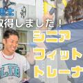 【佐々木】シニアフィットネストレーナー資格取得!
