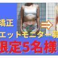 産後 骨盤矯正、産後ダイエットモニター募集